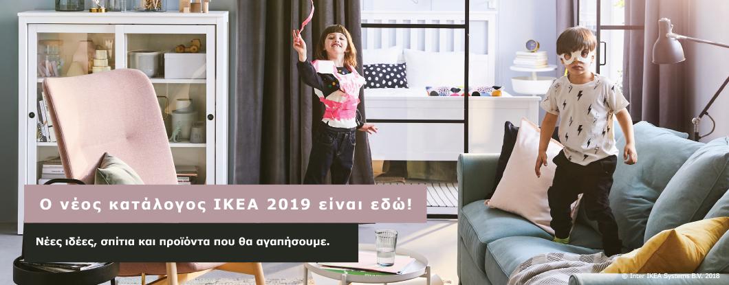 0ae10929b1 Κατάλογος IKEA